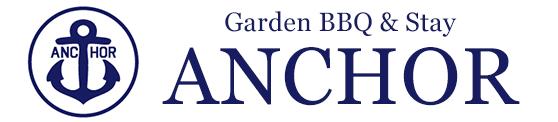 ガーデンバーベキューと宿泊ANCHOR(アンカー)